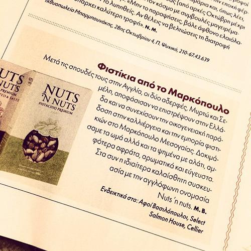 Παρουσίαση στο περιοδικό Γαστρονόμος